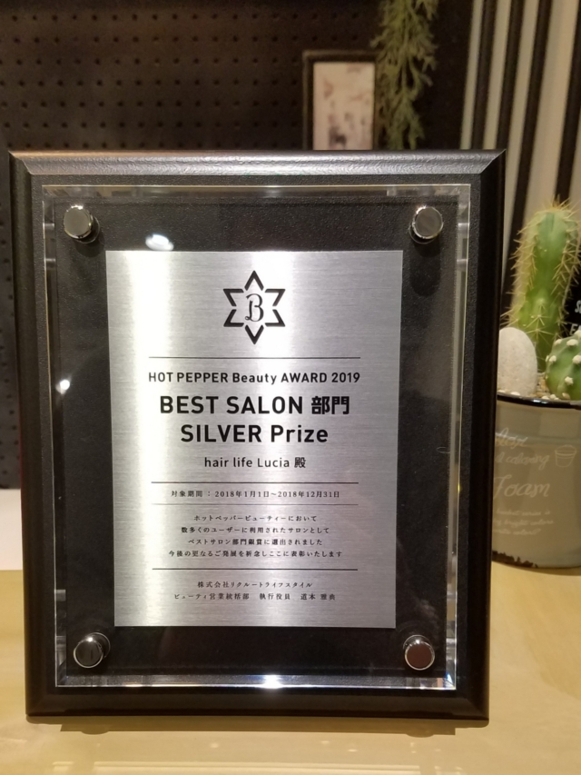 HOT PEPPER Beauty AWARD SILVER Prize